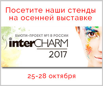 «InterCHARM» Осень 2017